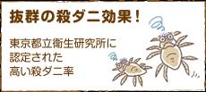 抜群の殺ダニ効果!